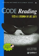 CODE READING 오픈소스 관점에서 본 코드 읽기
