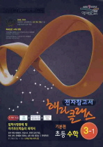 수학 3-1 기본편(2010)