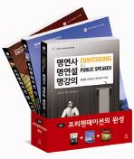 프리젠테이션의 완성 세트(에이콘 프리젠테이션 시리즈)(전3권)