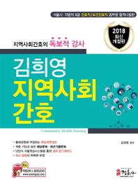 김희영 지역사회간호(2018)(개정판)