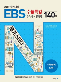 고등 수학영역 나형 140제(2017 수능대비)