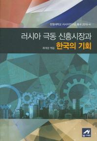 러시아 극동 신흥시장과 한국의 기회(한림대학교 러시아연구소 총서 2016-4)