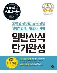 일반상식 단기완성(2016)(시나공)