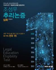 조성우 추리논증(심화)(개정판 6판)