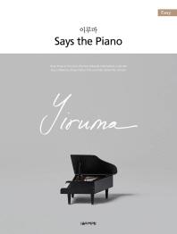 이루마 Says the Piano(Easy)