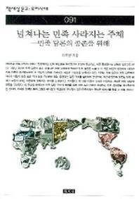 넘쳐나는 민족 사라지는 주체 (책세상문고 우리시대 91)