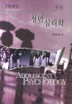 청년 심리학(4판)(양장본 HardCover)