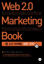 WEB 2.0 MARKETING BOOK(양장본 HardCover)