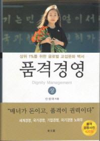 품격경영(상) (하) 전2권