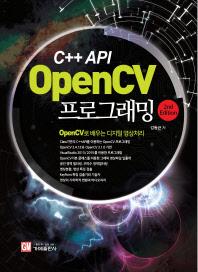 C++ API OpenCV 프로그래밍(2판)