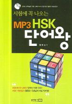 MP3 HSK 단어왕(시험에 꼭 나오는)(MP3CD1장포함)