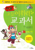 초등 어휘력 교과서. 2: 영역별 어휘