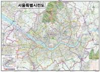 서울특별시전도(후면 입체형 수도권도로지도 코팅)(109x78)