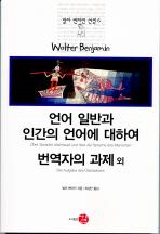 언어 일반과 인간의 언어에 대하여 번역자의 과제 외(발터 벤야민 선집 6)