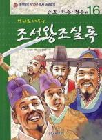 조선왕조실록. 16: 순조 헌종 철종 편(만화로 배우는)