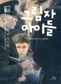 그림자 아이들. 6: 인구 경찰이 된 아이들