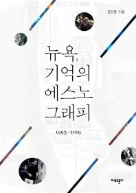 뉴욕, 기억의 에스노그래피(1995~2019)