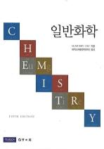 일반화학(CHEMISTRY)(5판)
