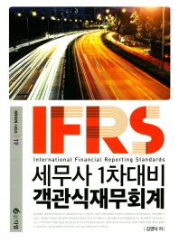IFRS 세무사 1차대비 객관식 재무회계(재무회계 시리즈 19)(전2권) 문제편 1권만 있음