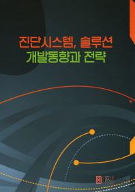 진단시스템 솔루션 개발동향과 전략