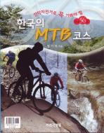 한국의 MTB 코스(산악자전거로 꼭 가봐야 할)
