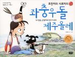 좌충우돌 제주올레. 1(아이와 함께하는 행복한 걷기 여행 1)