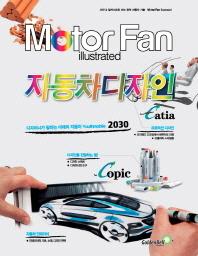 모터 팬(Motor Fan) 자동차디자인(모터 팬 일러스트레이티드)