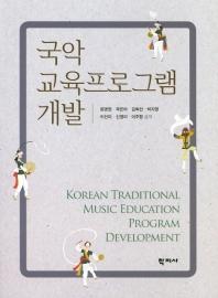국악 교육프로그램 개발