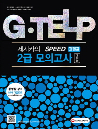 SPEED 지텔프 2급 모의고사(제시카의)