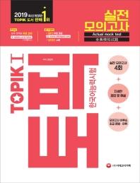 한국어능력시험 TOPIK. 1 실전 모의고사(2019)(개정판)