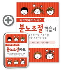분노조절카드+분노조절 학습지 세트(비폭력 대화 시리즈)