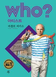 Who? 아티스트: 파블로 피카소