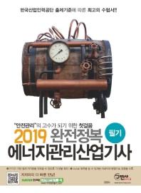 에너지관리산업기사 필기(2019)(완전정복)