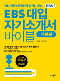EBS 대입 자기소개서 바이블: 기본편