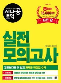시나공 토익 실전 모의고사 시즌. 2