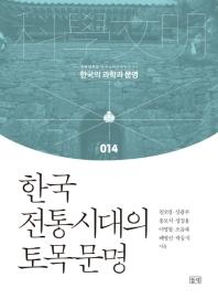 한국 전통시대의 토목문명(한국의 과학과 문명 14)(양장본 HardCover)