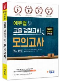고졸 검정고시 모의고사(7일 끝장)(2018)(에듀윌)