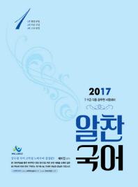알찬국어 세트(2017)(전3권)