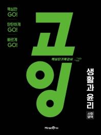 고등 사회영역 생활과 윤리(2020)(고잉)