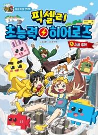 픽셀리 초능력 히어로즈. 1: 서울 투어(잠뜰TV)(동네 투어 코믹북)