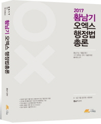 황남기 오엑스 행정법 총론(2017)