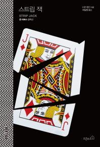 스트립 잭(버티고 시리즈)