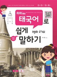 하하 패턴 태국어로 쉽게 말하기(55개 패턴으로 배우는)(나말해 시리즈)