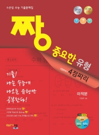 고등 수학 미적분(2020)