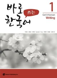 바로 쓰는 한국어. 1