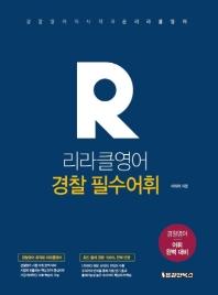 리라클영어 경찰 필수어휘