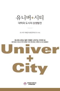 유니버+시티(박태준미래전략연구총서 8)