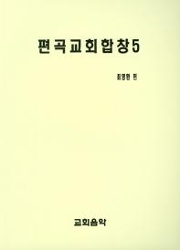 편곡교회합창. 5