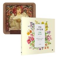 안녕, 우리 들꽃 컬러링북+아르누보 색연필 틴케이스 72색