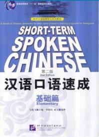 한어구어속성(기초편)(제2판) 漢語口語速成基礎篇(第二版)